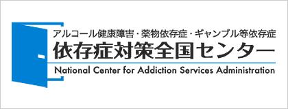令和元年度ギャンブル障害の標準的治療プログラム研修 | 研修情報 | 研究・情報提供 | 久里浜医療センター